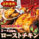 【送料無料】焼き立てをそのままローストチキン3〜4人前 2羽以上購入でおまけ付 調理済みクリスマスチキン国産鶏で…