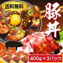 【送料無料】豚丼セット 合計1.2kg 冷凍品 小分け 2セット購入でおまけ付 牛丼より味わい深い【豚丼の具】【豚肉】【お弁当】【ぶた肉】10P05Nov16 ランキングお取り寄せ