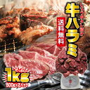 【送料無料】味付牛ハラミ 1kg 冷凍品(500g×2袋) サガリ【バーベキュー BBQ】【焼肉】【ホルモン】2セット購入でお…