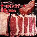 オーストラリア産 サーロインステーキ 600g(3枚入)厚切り 冷凍【オージービーフ穀物肥育牛】【ナチュラルビーフ】10P03Dec16