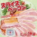 スライスベーコンたっぷり1kg(冷蔵品)【業務用】【お惣菜】【お弁当】