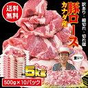 【送料無料】カナダ産豚ロース細切れ・切れ端・訳あり500gX10袋入 半冷凍・完全冷凍を選んだ場合完全に凍結していない場合があります10P03Dec16