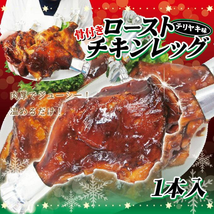 ローストチキンレッグ骨付き(1本入)冷凍品 テリヤキ味 ※価格は1枚入の価格です 国産鶏ではありませんが肉厚でジューシー【ローストチキン】【たれ】【タレ】【鶏肉】【骨付き鶏もも肉】10P03Dec16