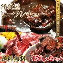 【送料無料】洋食屋ビーフシチュー(450g×2パック)4〜6人前  2セット以上ご購入でおまけ付き【牛肉】【ビーフシチュー】【お肉】【洋食】10P03Dec16