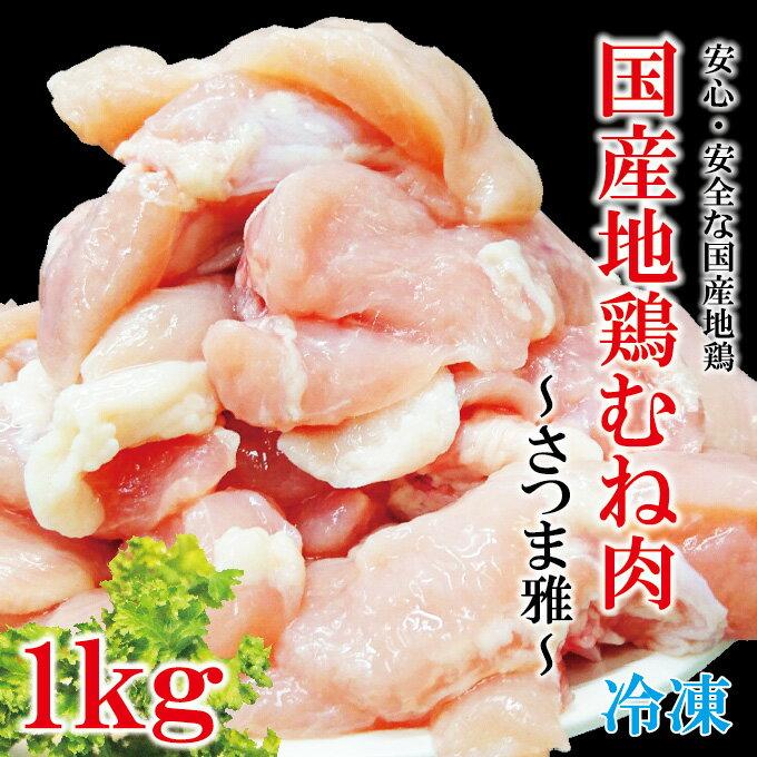 【地鶏さつま雅鶏肉 国産 鶏むね肉 1kg入 冷凍 男しゃく 100g当48.9円+税 訳あり細切れ 不揃い】
