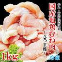 【地鶏さつま雅鶏肉 国産 鶏むね肉 1kg入 冷凍 100g当45.9円+税 訳あり細切れ 不揃い】