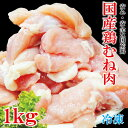 【リミテッド企画登場!】【国産鶏むね肉 冷凍 1kg入 100g当39.9円+税 訳あり 不揃い】【ムネ】【鶏ムネ肉】【鳥】【焼きとり】【訳あり】