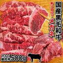 国産黒毛和牛 希少部位めがね 霜降りカルビ焼き肉用500g メガネ 【お中元】【父の日】【お歳暮】【ギフト】【和牛】…