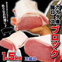豚ロースブロック カナダ産 1.5kg 冷蔵品 男しゃく 100g当/89.8円+税 【とんか...