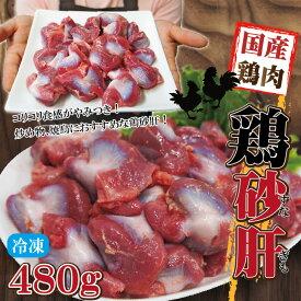 480g国産鶏砂肝冷凍品 訳ありではないけどこの格安 男しゃく100g当/約59.9円+税【業務用】【鶏肉】【とり肉】【鳥肉】【唐揚げ】【鍋】