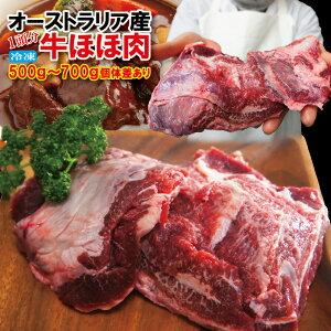 オーストラリア産 牛ほほ肉冷凍品 1頭分約500g〜700g個体差あり【煮込み】【ホホ肉】【ツラミ】【頬肉】【チークミート】【牛すじ】