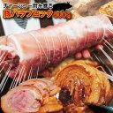 豚バラ糸巻チャーシュー用ブロック800g冷凍 100g当139.8円+税 【ばら】【焼豚】【煮込み】【ベリーロール】【角煮用…