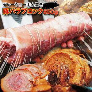 豚バラ糸巻チャーシュー用ブロック800g冷凍【ばら】【焼豚】【煮込み】【ベリーロール】【角煮用】【渦巻き】【業務用】