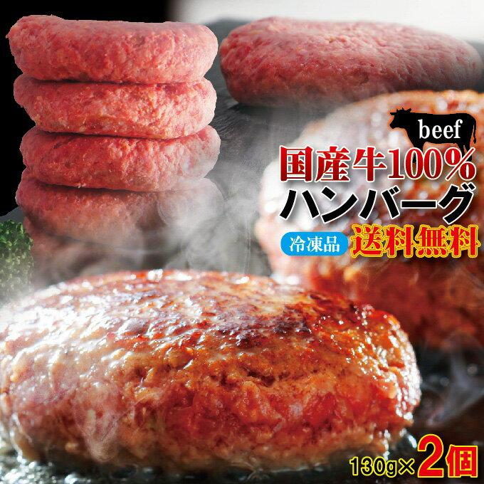 【送料無料】肉汁たっぷり国産牛100%生ハンバーグ 130g×2個 2セット購入でプラス3個おまけ【ステーキ】【焼肉】【黒毛】【国産牛肉】