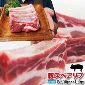 豚スペアリブブロック冷凍300g以上 カナダ・アメリカ産【バックリブ】【骨付き肉】