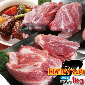 国産豚すね肉1kg冷凍骨なし煮込み用【アイスバイン用】【豚足】