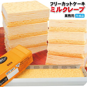 【ミルクレープ】すぐ解凍でいつでも食べれるフリーカットケーキ480g冷凍【業務用】【フレック】【味の素】