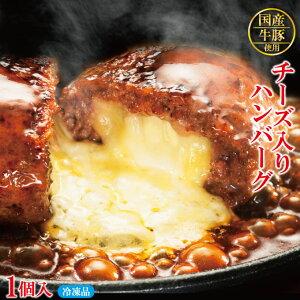 チーズ入り生ハンバーグ 130g×1個 国産牛豚使用 冷凍 【ステーキ】【焼肉】【黒毛】【国産牛肉】【国産豚肉】