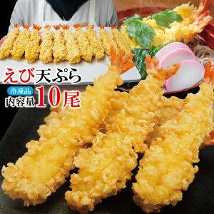 えび天ぷらブラックタイガー50g×10尾入 冷凍品【海老てんぷら】【そば】【業務用】