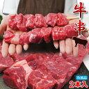 びっくりジャンボ牛串 100g×2本入 冷凍【バーベキュー】【串焼】【やきとり】【業務用にも最適】