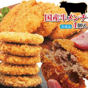 大判ビック国産牛メンチ生パン粉付け 4個入冷凍1個当たり約100g【めんち】【揚げ物】【国内製造】【名物】