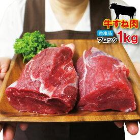 オーストラリア・アメリカ産牛すね肉1kg冷凍煮込み用【牛肉】【スネ肉】【チマキ】【ハバキ】【カレー】【国産牛肉にも負けない】