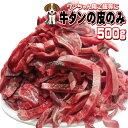 牛タンの皮のみ 500g ペット用 冷凍品 使いやすいこま切れタイプ【ペットフード】【犬餌】【猫餌】【牛肉】【牛た…