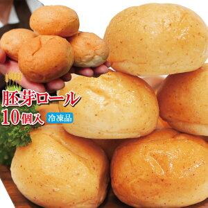 まる胚芽ロールパン10個冷凍【テーブルマーク】【ぱん】