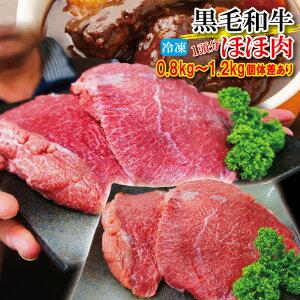 【数量限定】黒毛和牛ほほ肉冷凍品 1頭分約0.8kg〜約1.2kg【煮込み】【ホホ肉】【ツラミ】【頬肉】【チークミート】