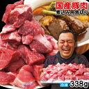 国産豚肉煮込み用・カレー用角切り肉 冷凍 338g 男しゃく 100g当/119.8円+税【豚バラ】【豚ロース】