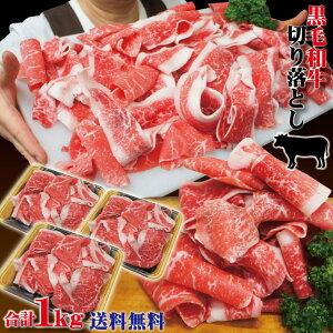 【送料無料】切り落とし1kg 黒毛和牛 338g×3パック 冷凍 2セット以上ご購入でおまけ付【牛肉】【訳あり】【メガ盛り】