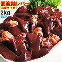 国産若鶏レバー2kg入(心臓ハート付)冷凍発送。訳ありではないけどこの格安【業務用】【鶏肉】【とり肉】【鳥肉】【…