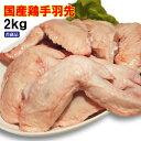 国産鶏手羽先2kg入 冷蔵配送 訳ありではないけどこの格安【業務用】【鶏肉】【とり肉】【唐揚げ】【鳥肉】【鍋】【…