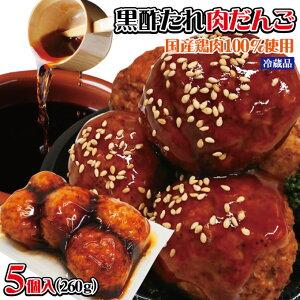 黒酢ソース大粒肉だんご 5個入(260g)冷蔵品 国産鶏肉使用 【肉団子】【そうざい】