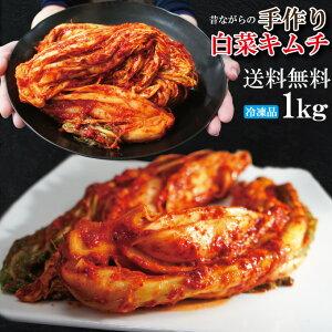 送料無料 ひとつひとつ手作業 本場熟成キムチ1kg冷凍 2セット購入でおまけ付き 旨辛きむち 本場韓国料理 漬物 お取り寄せグルメ 豚キムチ
