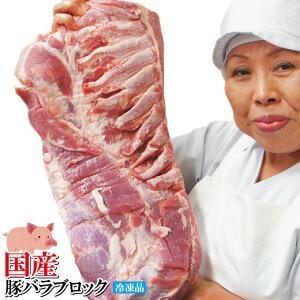 国産小さい豚バラブロック1枚2.5kg冷凍【ばら】【ベーコン用】【カルビ】【三枚肉】【角煮】【スモーク】