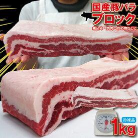国産 豚バラ肉 ブロック冷凍 1kg 男しゃく100g当119.9円+税【ばら】【チャーシュー用】【角煮】【業務用】