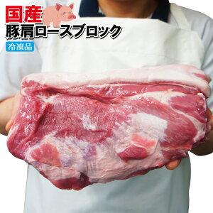 国産小さい豚肩ロースブロック1本もの1.2kg冷凍 チャーシュー】【焼豚用】【生姜焼き】【業務用】【煮込み】【スモーク】