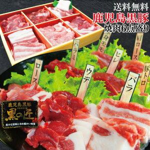 鹿児島県産 送料無料 黒豚カルビ焼肉用食べ比べ6点盛り600g冷凍3〜4人前 2セット購入でお肉増量中 イベリコにも負けない こま肉 赤身