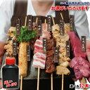 選べる♪串焼12本セット冷凍 12種からお好きな組み合わせでお届け!タレ付き 1本当り59.9円+税【やきとり】【焼き鳥…