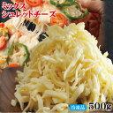 シュレッドミックスチーズ500g冷凍 使いやすく小分けタイプ万能食材【ナチュラルチーズ】【ゴーダ】【ステッペン】【…