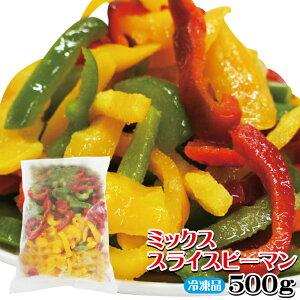 ミックスピーマン3種類カット野菜冷凍千切り500g【パプリカ】【チンジャオロース】【青椒肉絲】【中華】【業務用】