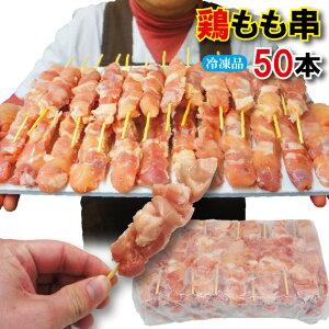 50本入り タイ産鶏もも肉串 生肉冷凍 味付けなし【焼鳥】【串】【やきとり】【国産に負けない旨さ】【焼肉】【もも】【焼き鳥】