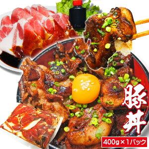 豚丼セットおためし用 400g×1パック 冷凍品 牛丼より味わい深い【豚丼の具】【豚肉】【お弁当】【ぶた肉】
