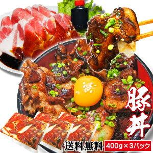 【送料無料】豚丼セット 合計1.2kg 冷凍品 小分け 2セット購入でおまけ付 牛丼より味わい深い【豚丼の具】【豚肉】【お弁当】【ぶた肉】10P05Nov16