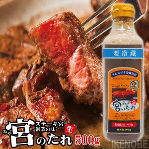 宮のたれ500gボトル ステーキ宮創業の味 和風生だれ ステーキ 焼肉 ハンバーグ 調味料 宮のタレ 宮だれ