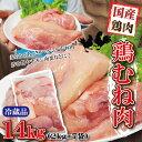 【送料無料】国産鶏むね肉2KgX7袋 合計14kg分 男しゃく 100g当52.9円+税商品パッケージに変更することはありますから…