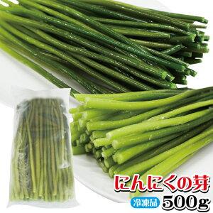 にんにくの芽500g冷凍【業務用】【ニンニク】【野菜】