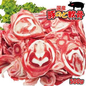 国産 豚喉なんこつ 軟骨 希少部位 500g 冷凍 食べやすくカット済【パイカ】【炭火焼】【焼肉】【豚肉】【やげん軟骨】【ナンコツ】【豚のど軟骨】【ペットフード】【ドッグフード