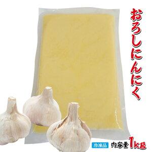 無添加おろしにんにく冷凍1kg【業務用】【ニンニク】【調味料】【薬味】